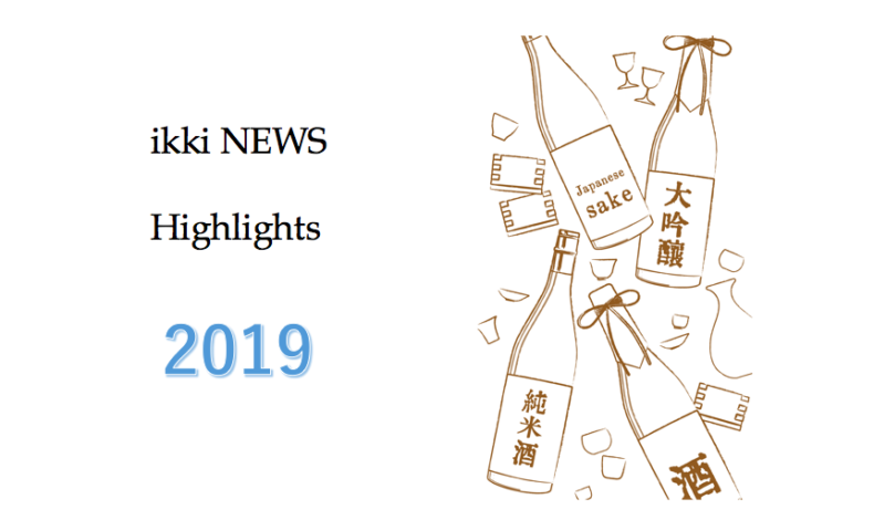 ikki News highlights 2019