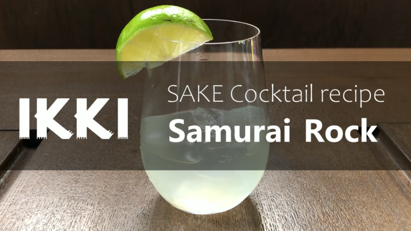 [ikki SAKE Cocktail recipe] Samurai Rock – simple bitter Sake cocktail