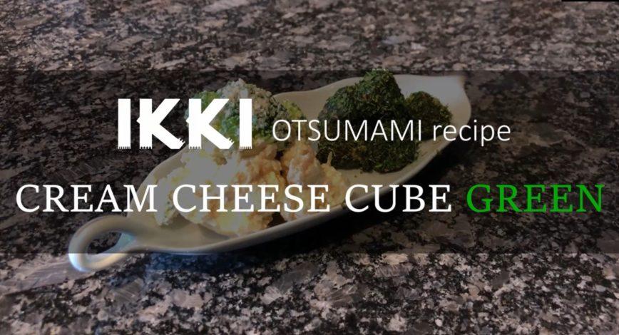 [ikki OTSUMAMI recipe] Cream Cheese Cube GREEN / cream cheese meets Japanese Sake / green laver
