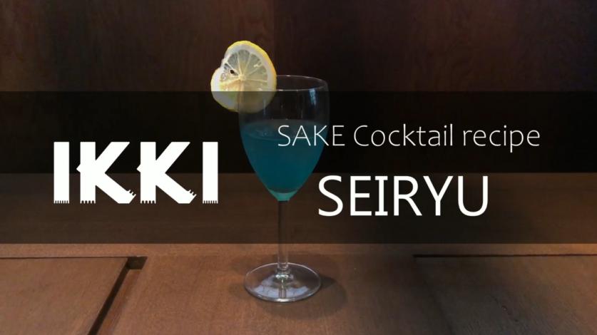 [ikki Sake Cocktail recipe] SEIRYU / Sake & Blue curacao / The Cocktail based Japanese Sake / fresh
