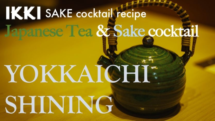 [ikki Sake Cocktail recipe] YOKKAICHI SHINING / Japanese tea & Sake / Super refreshing cocktail