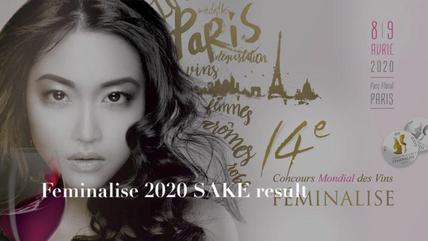 【SAKE】Concours Mondial des Vins FEMINALISE 2020 / Gold award winning alcohols 2020