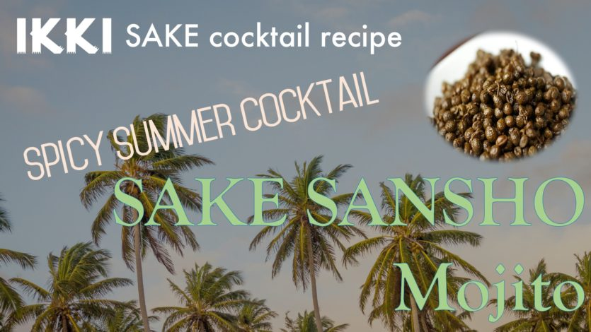 [ikki Sake Cocktail recipe] SAKE SANSHO MOJITO / Japanese mohito / cocktail recipe of Sake, Sansho and mint leaves