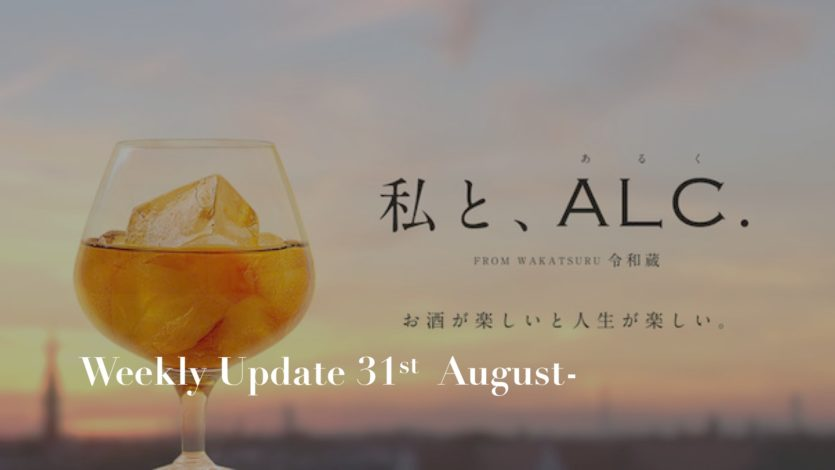 ikki Weekly Update 31st August – 6th September 2020