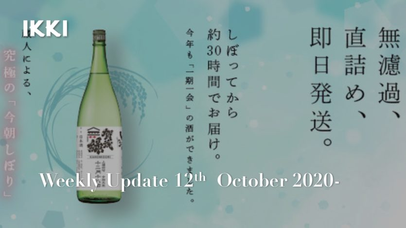SAKE NEWS from JAPAN – ikki Weekly Update 12th – 18th October 2020