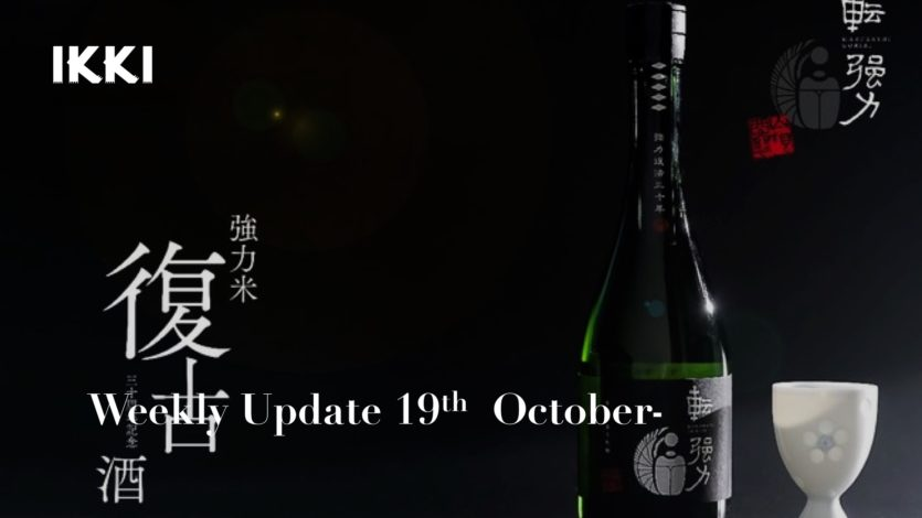 SAKE NEWS from JAPAN – ikki Weekly Update 19th – 25th October 2020