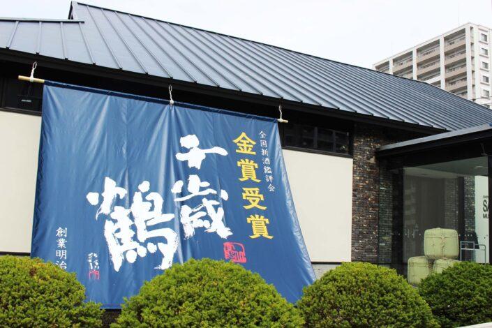 Nipponseishu Co., Ltd.  /  日本清酒株式会社