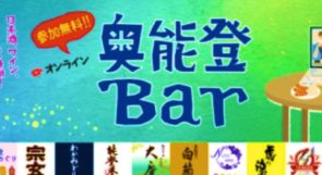 Okunoto Sake project: Online bar
