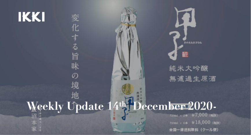 SAKE NEWS from JAPAN – ikki Weekly Update 14th – 20th December 2020