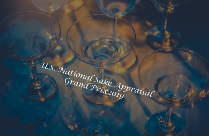 U.S. National Sake Appraisal ~Prize Winning Sake 2019~ / Japanese Sake Competition from Hawaii