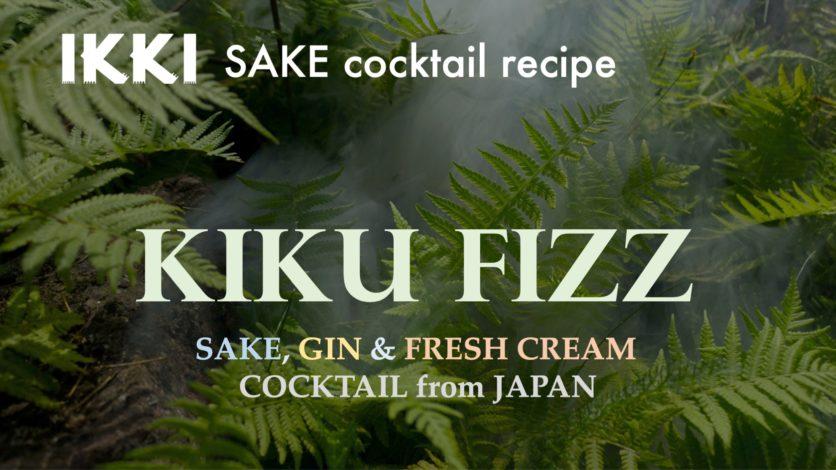 【SAKE Cocktail recipe】KIKUFIZZ – Sake, Gin & Cream