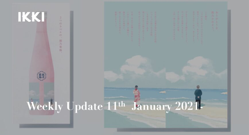 SAKE NEWS from JAPAN – ikki Weekly Update 11th – 17th January 2021