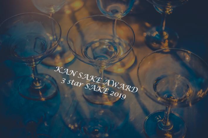 Kan Sake Award ~Prize Winning Sake 2019~ / Japanese Sake competition for warm sake