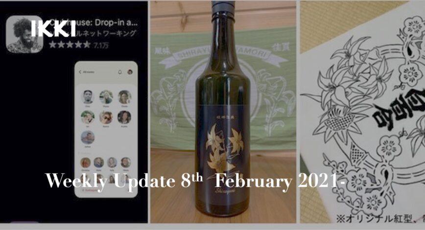 SAKE NEWS from JAPAN – ikki Weekly Update 8th – 14th February 2021