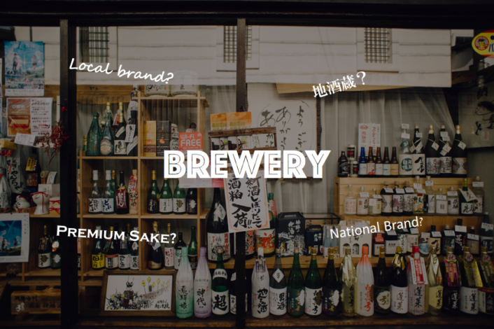 Brewery -Premium? NB? Local? How to identify breweries?-