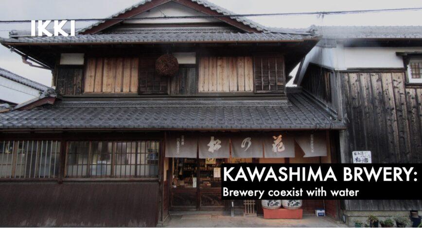 KAWASHIMA BREWERY 川島酒造: Brewery coexisting with Water