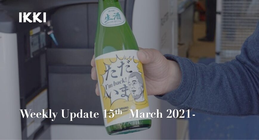 SAKE NEWS from JAPAN – ikki Weekly Update 15th – 21st March 2021