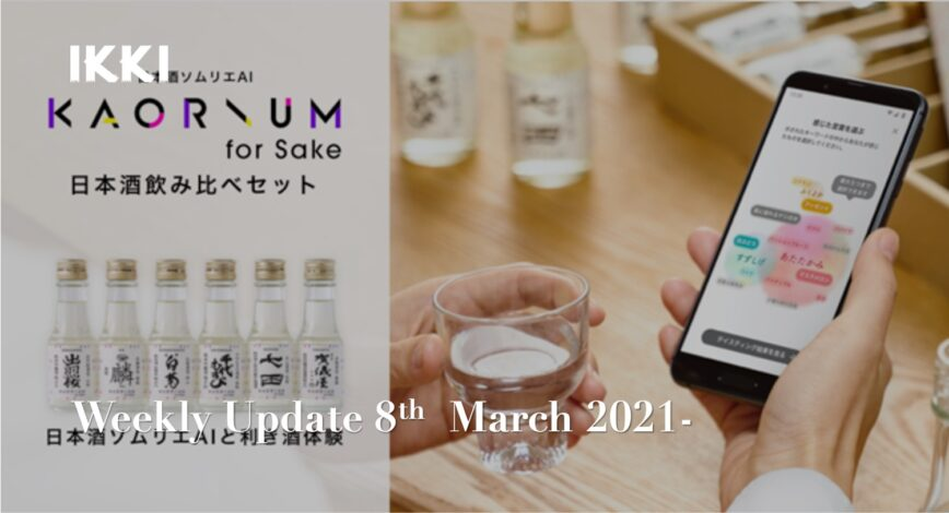 SAKE NEWS from JAPAN – ikki Weekly Update 8th – 14th March 2021
