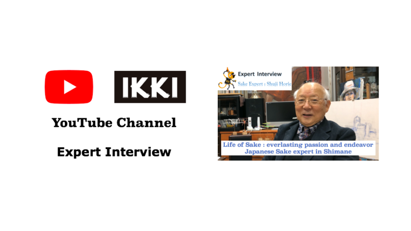[YOUTUBE] Expert Interview -Dr. Shuji Horie- : Life of Sake / Everlasting passion and endeavour
