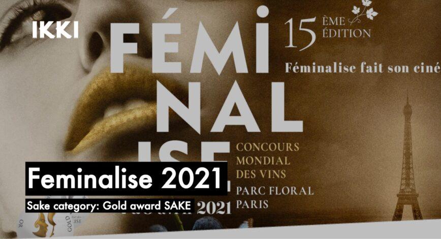 【SAKE】Concours Mondial des Vins FEMINALISE 2021 / Gold award winning SAKE 2021