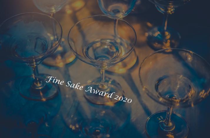 【SAKE】Award Winning Sake – Fine Sake Award 2020